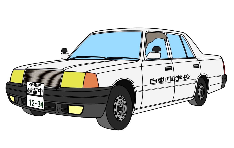 教習車の車種に決まりはある!? ...