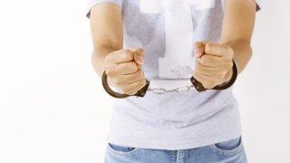 逮捕と検挙の違いって何!? それぞれの意味・内容を解説!