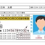 免許証を見れば紛失回数がわかる!? 再発行は3回までって本当?