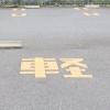 軽専用駐車場の寸法はどれくらい!? 普通車を駐めても大丈夫?