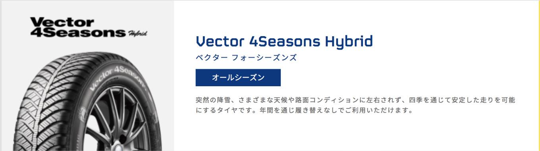 ベクター4seasons