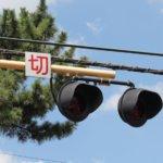 踏切の信号機が青の場合は徐行と一時停止のどっちが正しい!?