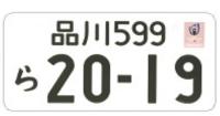 ラグビーW杯特別仕様図柄入りナンバープレート