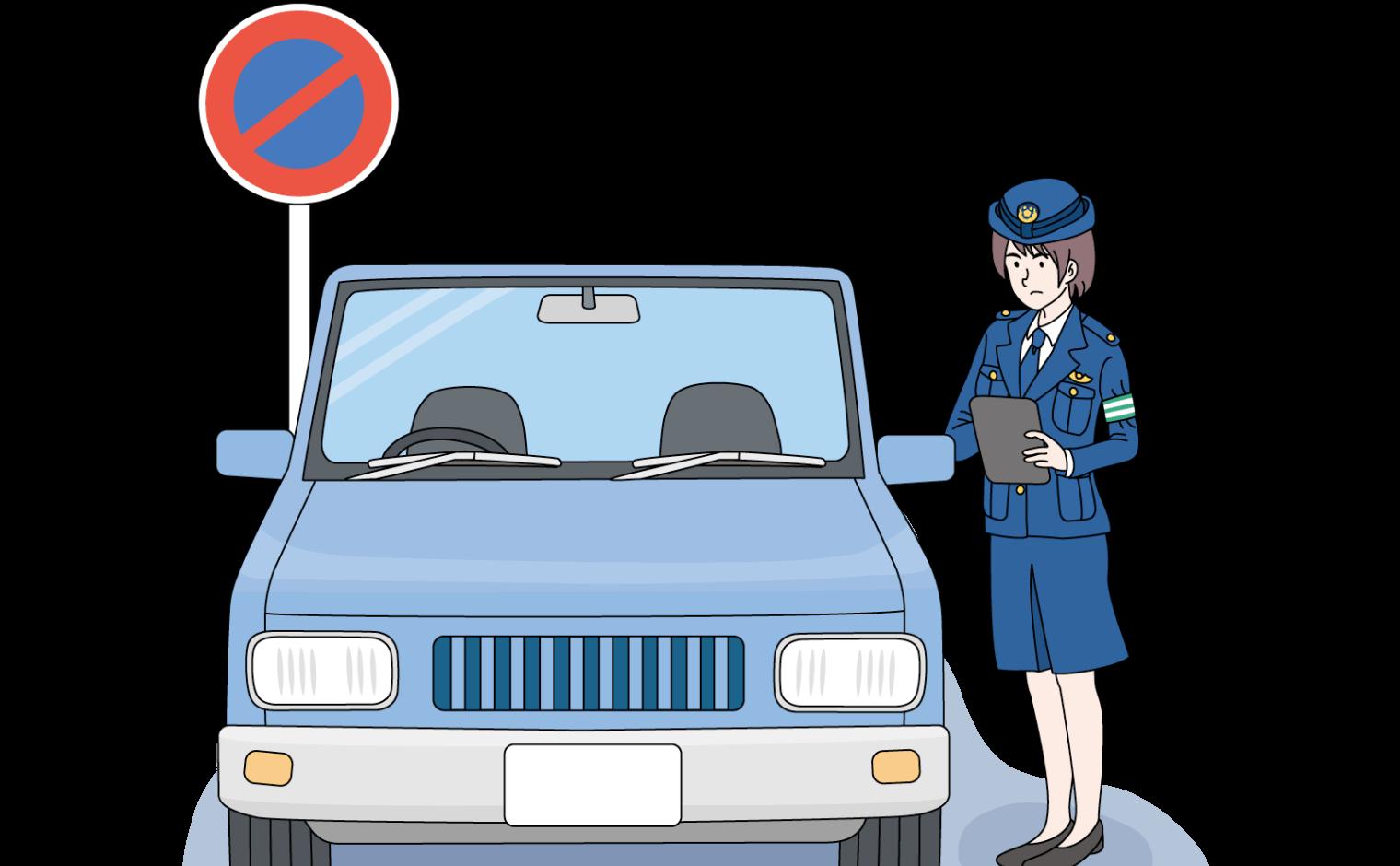 駐車違反と放置駐車違反の違い