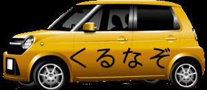車情報サイト『くるなぞ』