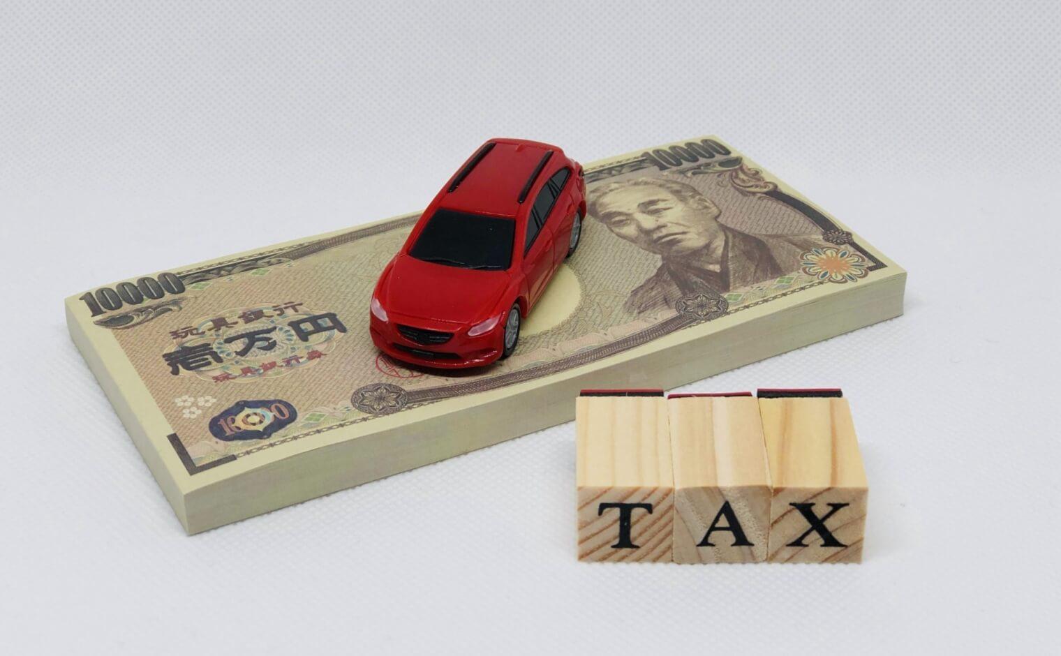 自動車税はいつの時点で納税者が決まる?